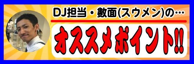 f:id:shima_c_tsudanuma:20170703175612j:plain