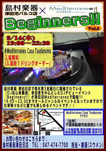 f:id:shima_c_tsudanuma:20170907204730j:plain