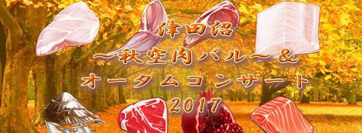 f:id:shima_c_tsudanuma:20171028113527j:plain