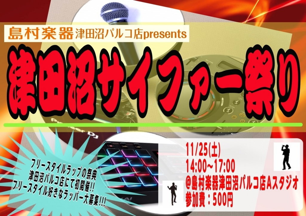 f:id:shima_c_tsudanuma:20171103201921j:plain