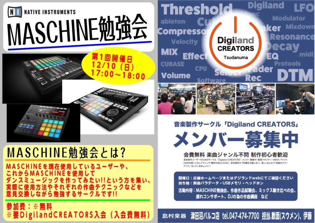 f:id:shima_c_tsudanuma:20171204203628p:plain