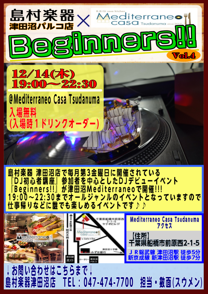 f:id:shima_c_tsudanuma:20171206172618p:plain