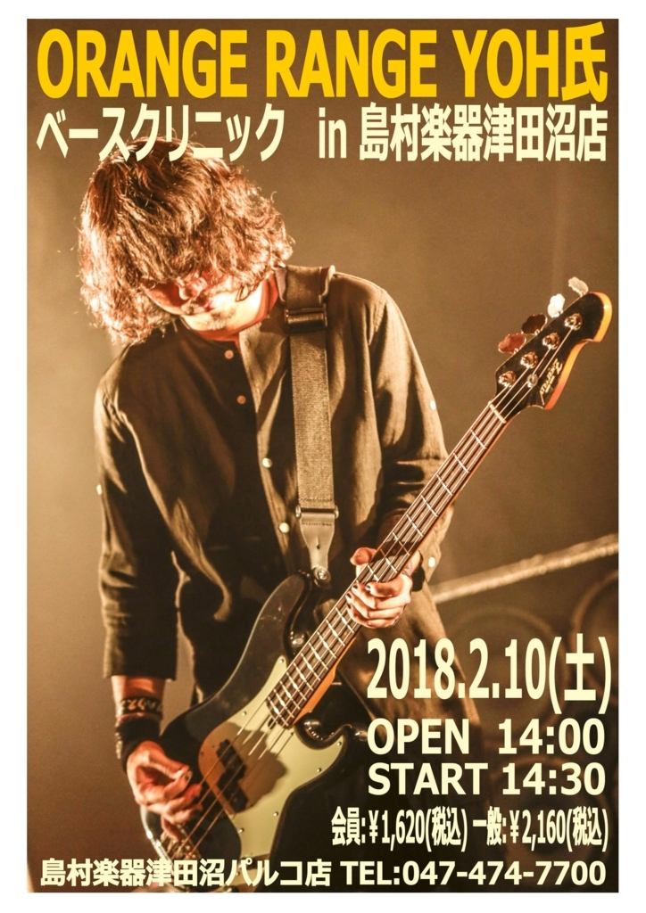 f:id:shima_c_tsudanuma:20171230143256j:plain