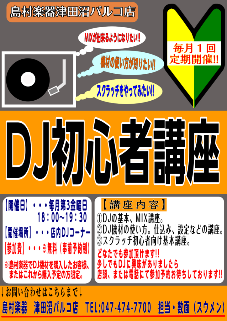f:id:shima_c_tsudanuma:20180126192711p:plain