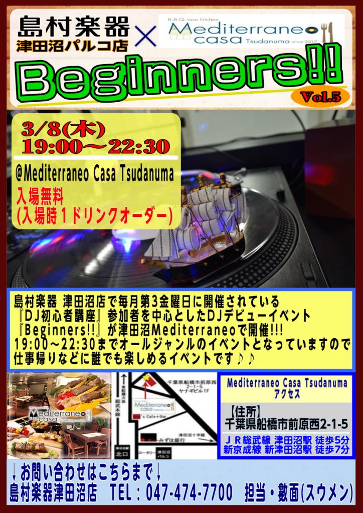 f:id:shima_c_tsudanuma:20180225140246p:plain
