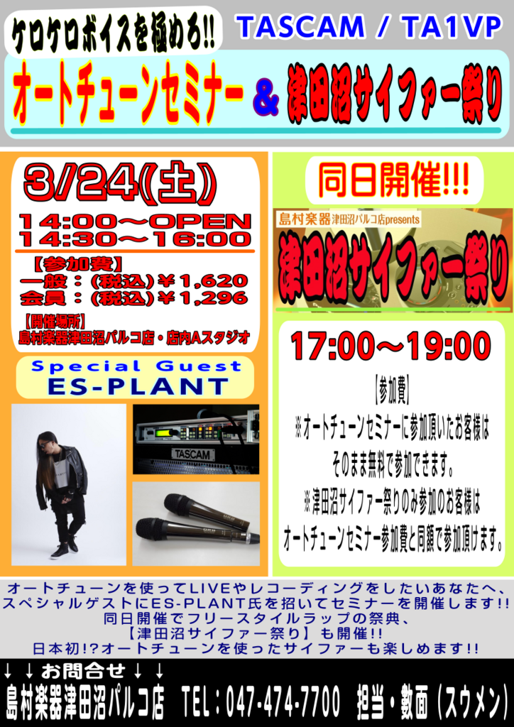 f:id:shima_c_tsudanuma:20180226150413p:plain