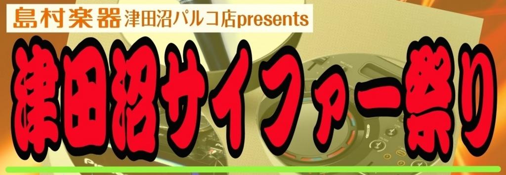 f:id:shima_c_tsudanuma:20180226194235j:plain