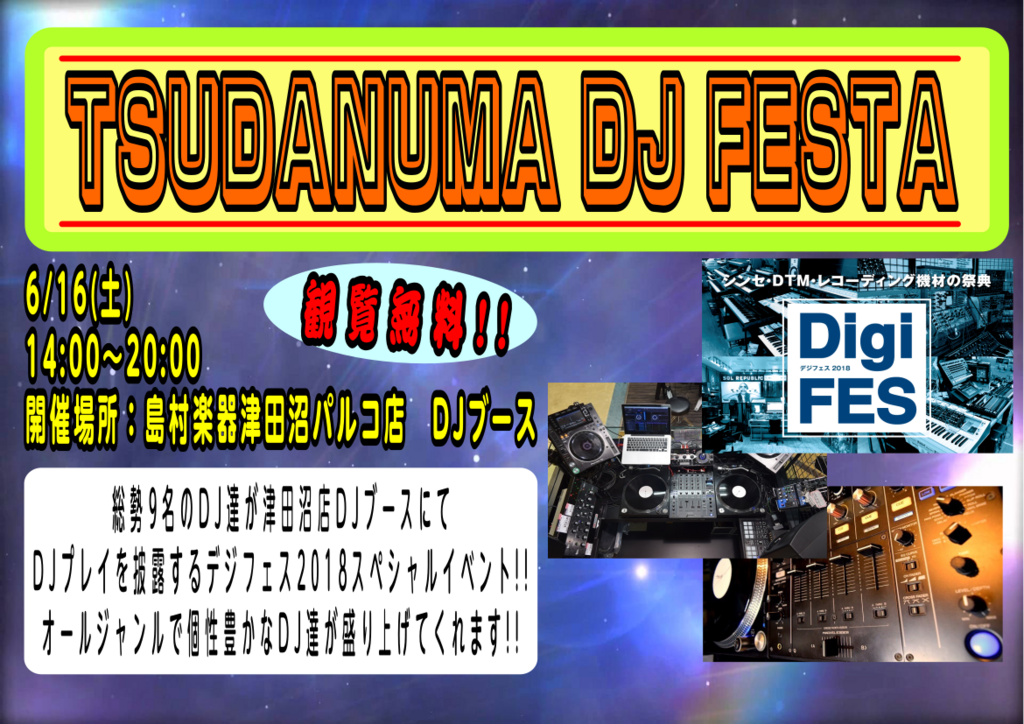 f:id:shima_c_tsudanuma:20180514192935p:plain
