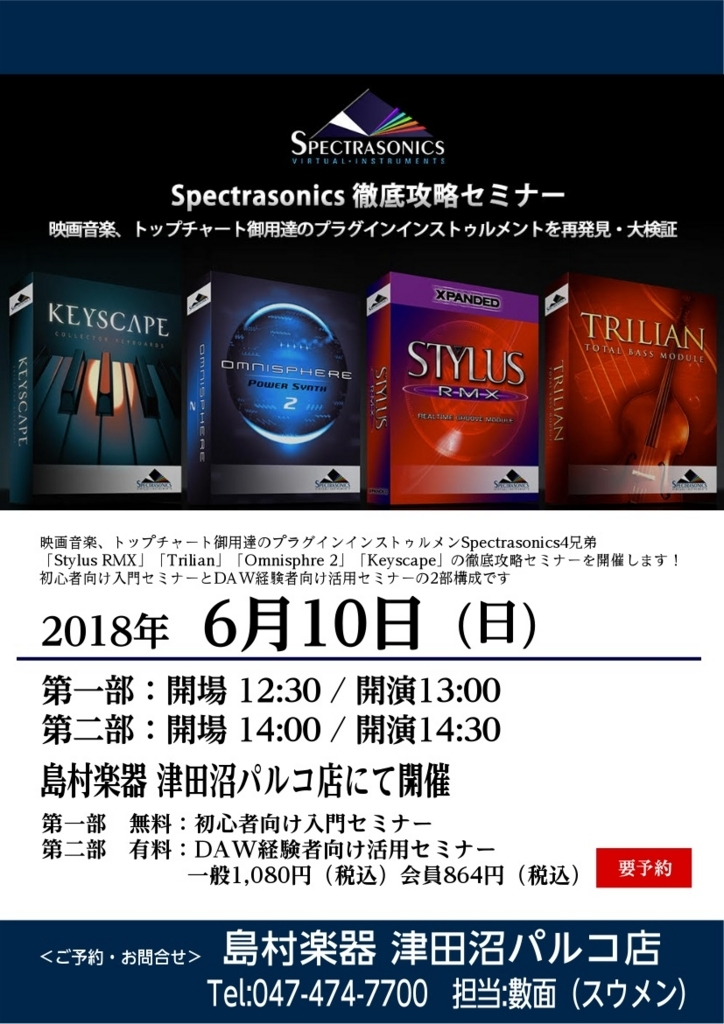 f:id:shima_c_tsudanuma:20180522184225j:plain