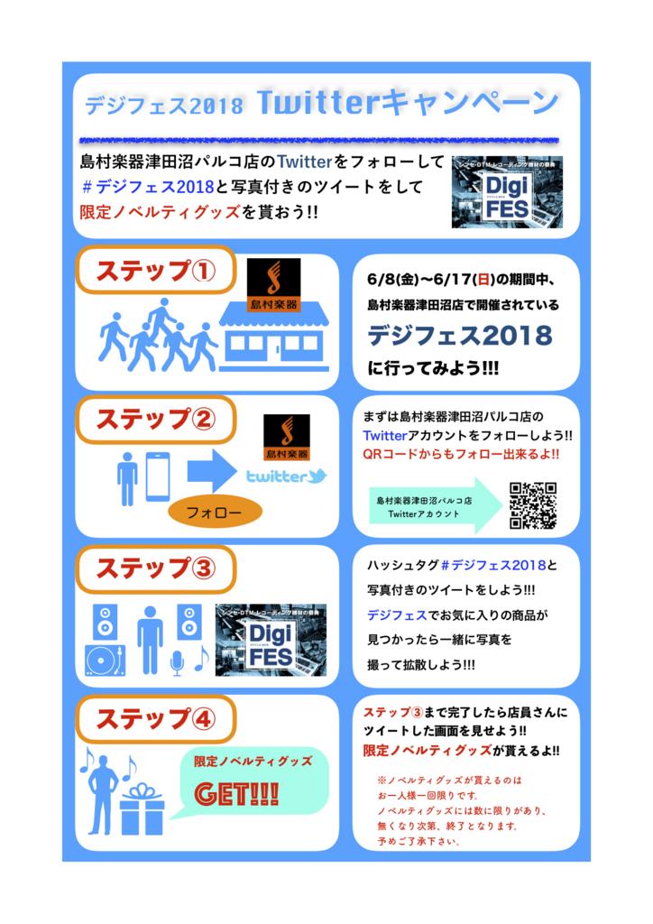 f:id:shima_c_tsudanuma:20180525161145j:plain