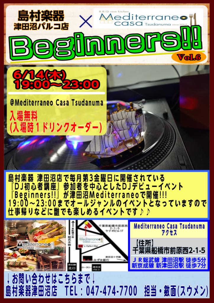 f:id:shima_c_tsudanuma:20180602164707p:plain