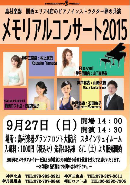 f:id:shima_c_umeda:20151022222213j:plain