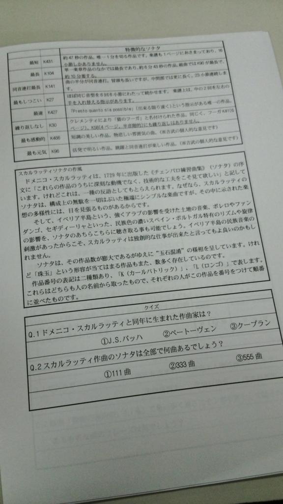 f:id:shima_c_umeda:20151022222306j:plain