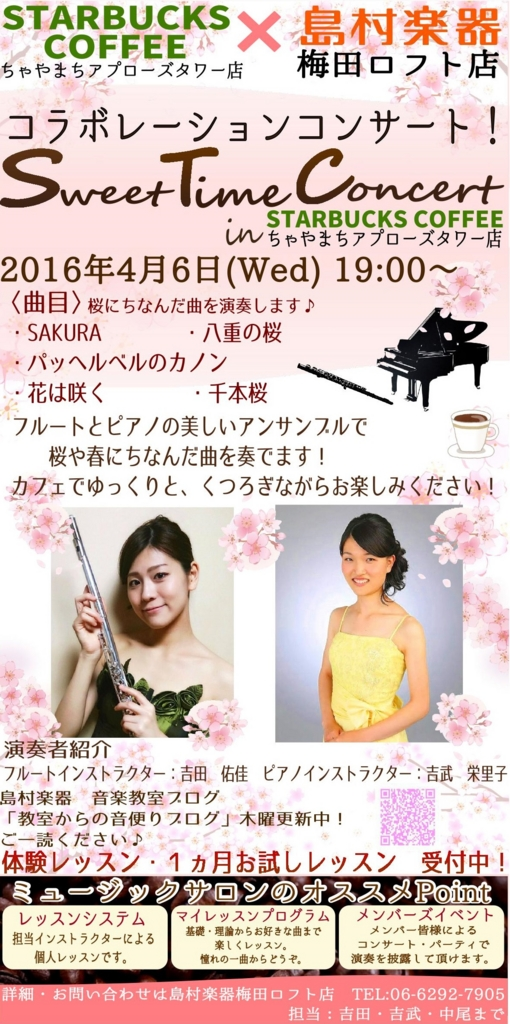 f:id:shima_c_umeda:20160401223522j:plain