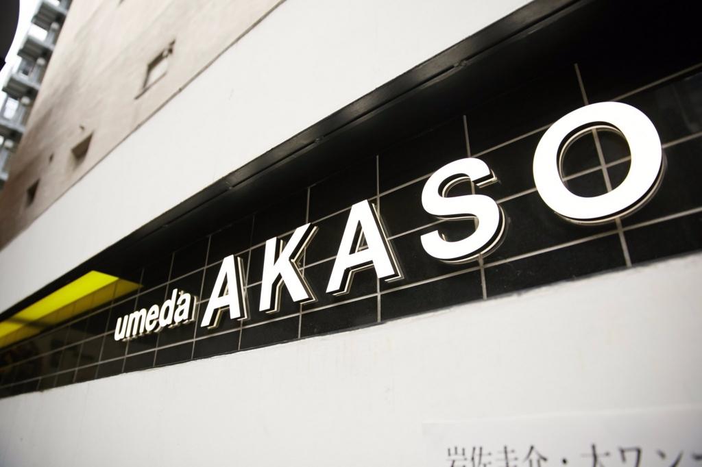 f:id:shima_c_umeda:20160714120434j:plain