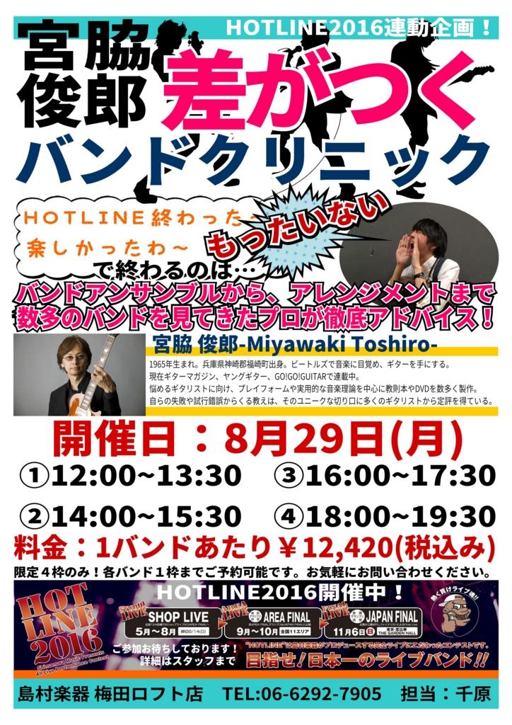 f:id:shima_c_umeda:20160723141648j:plain