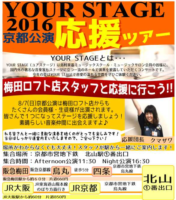 f:id:shima_c_umeda:20160723193043j:plain