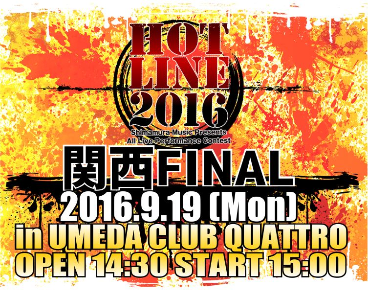 f:id:shima_c_umeda:20160902165524j:plain