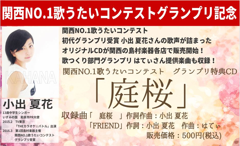 f:id:shima_c_umeda:20160911170118j:plain