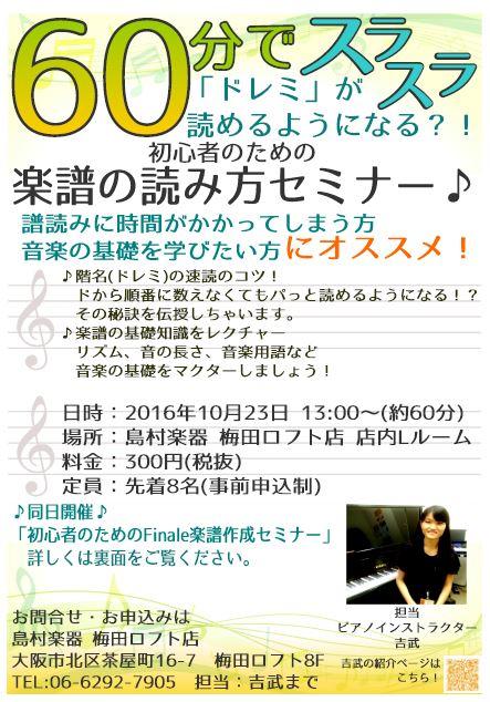 f:id:shima_c_umeda:20160921152905j:plain