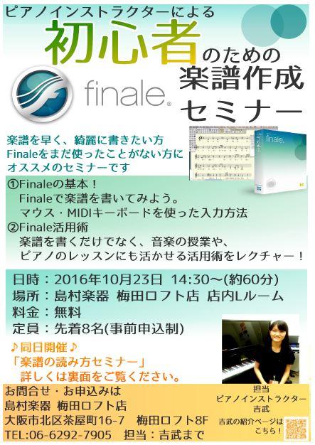 f:id:shima_c_umeda:20160921152916j:plain