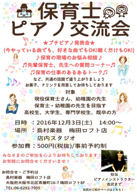 f:id:shima_c_umeda:20161003185544j:plain