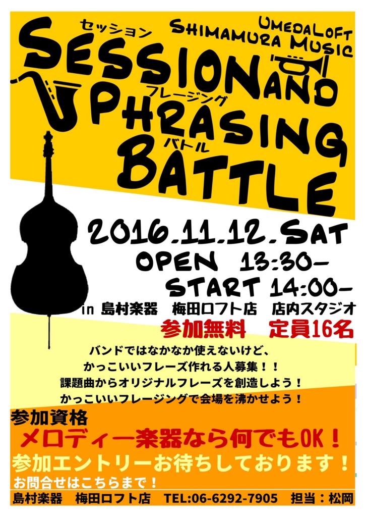 f:id:shima_c_umeda:20161022200549j:plain