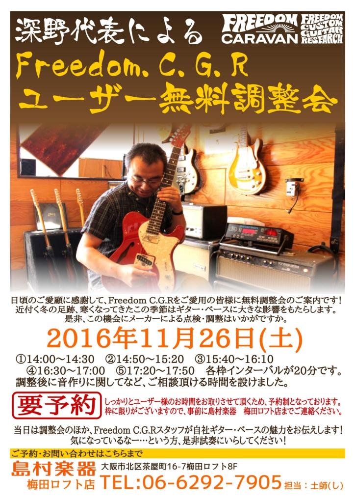 f:id:shima_c_umeda:20161103140419j:plain