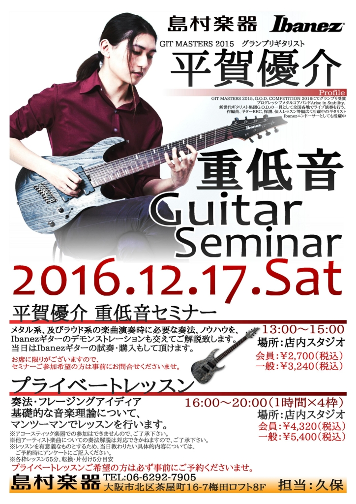 f:id:shima_c_umeda:20161106184935j:plain