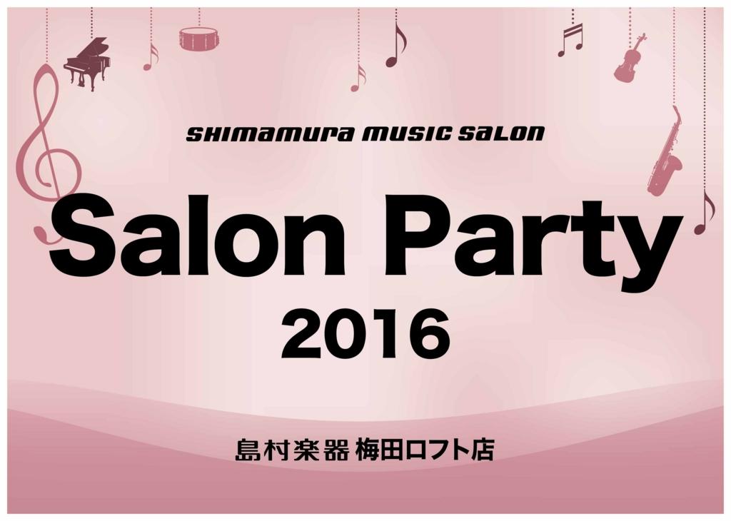 f:id:shima_c_umeda:20161116134003j:plain