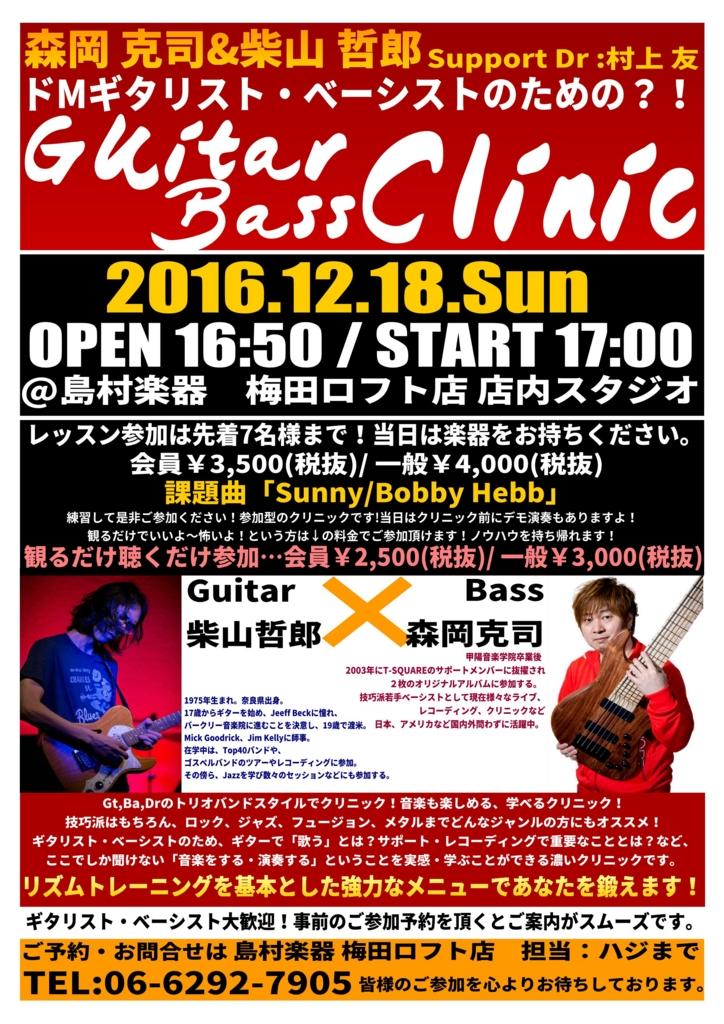 f:id:shima_c_umeda:20161118210722j:plain
