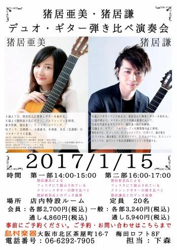 f:id:shima_c_umeda:20161203205056j:plain