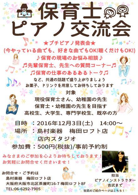 f:id:shima_c_umeda:20161205180201j:plain