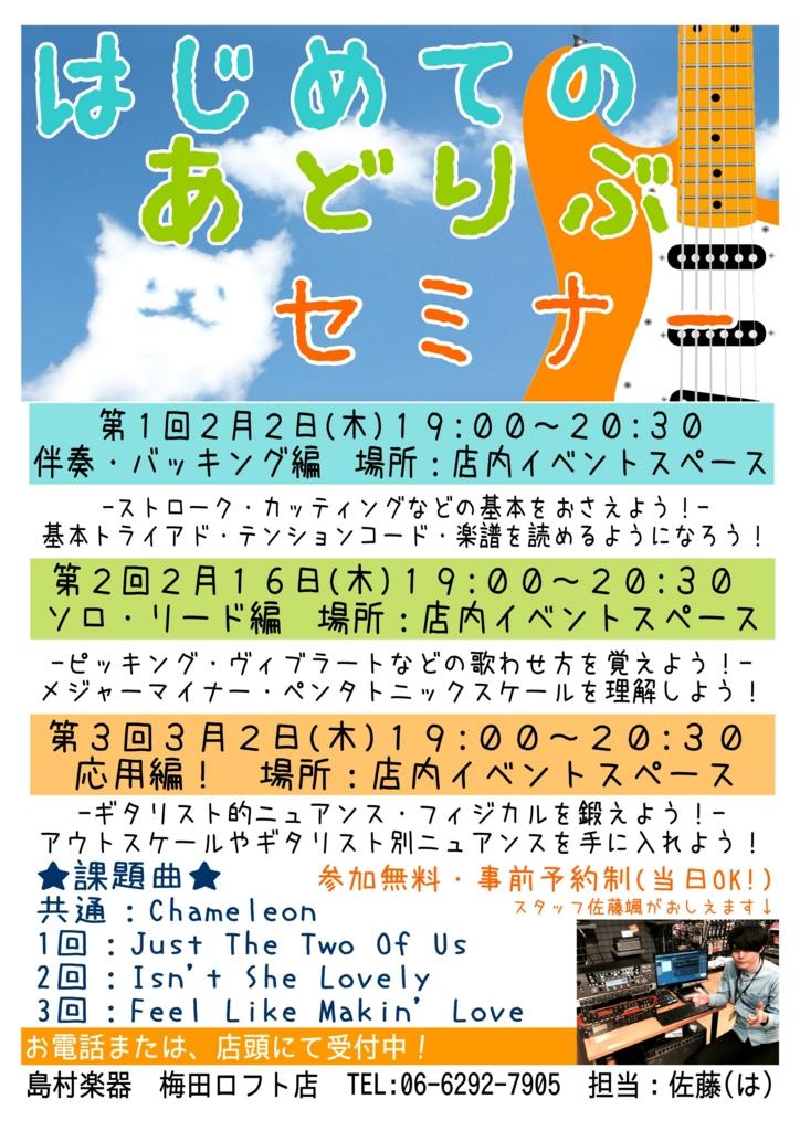 f:id:shima_c_umeda:20170115191646j:plain