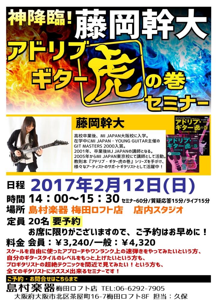 f:id:shima_c_umeda:20170217162656j:plain