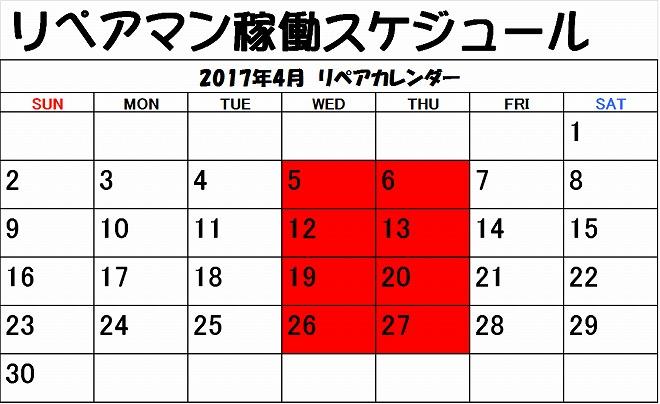f:id:shima_c_umeda:20170415205025j:plain