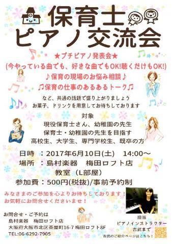 f:id:shima_c_umeda:20170506192812j:plain
