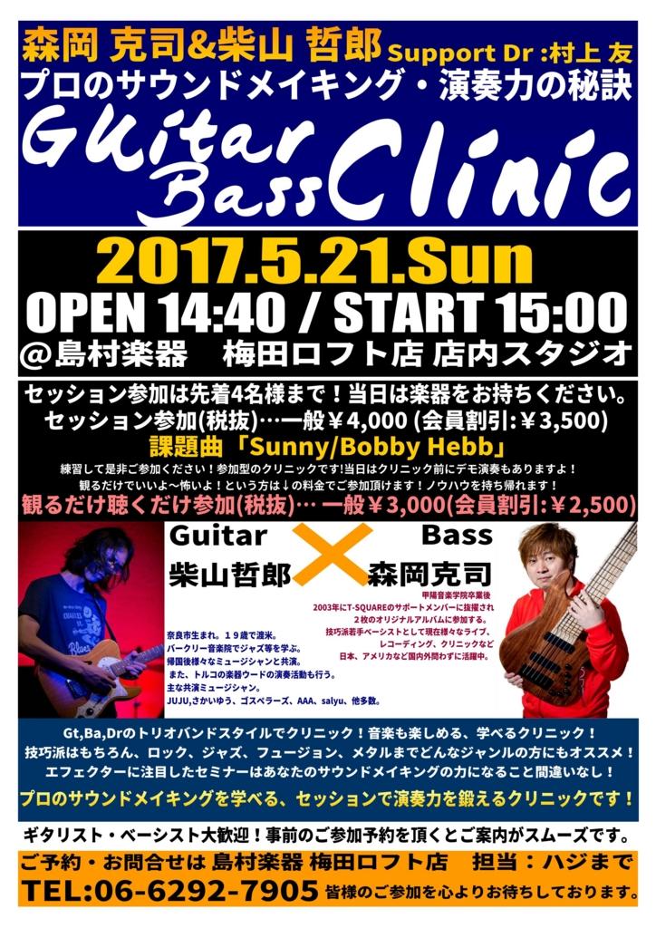 f:id:shima_c_umeda:20170515115145j:plain