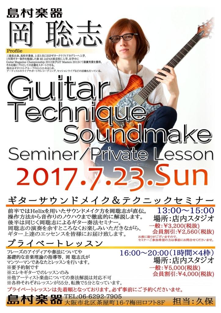 f:id:shima_c_umeda:20170608223414j:plain