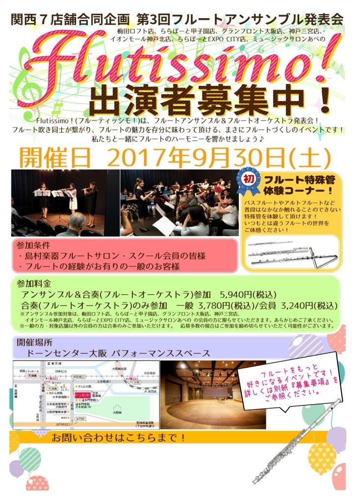 f:id:shima_c_umeda:20170714225648j:plain