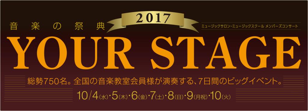 f:id:shima_c_umeda:20170716193110j:plain