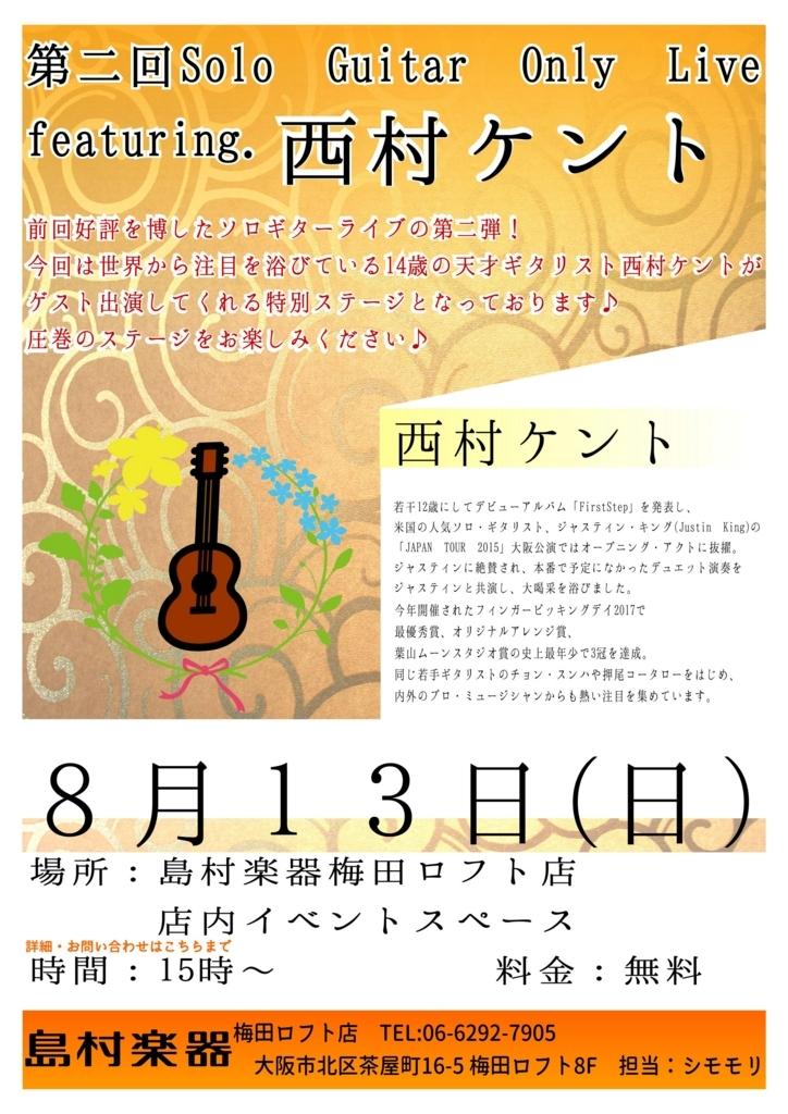 f:id:shima_c_umeda:20170727222637j:plain