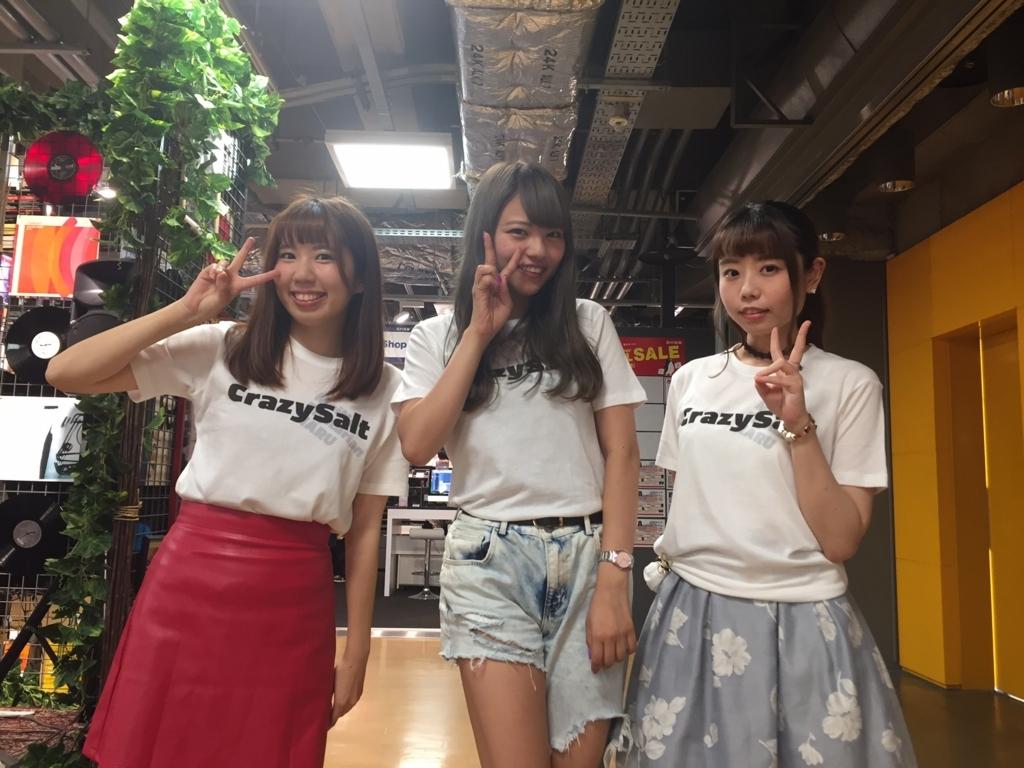 f:id:shima_c_umeda:20170820183506j:plain