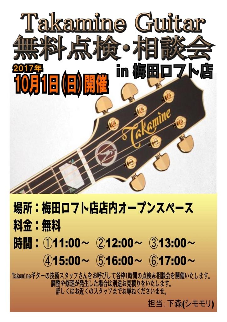 f:id:shima_c_umeda:20170913201118j:plain