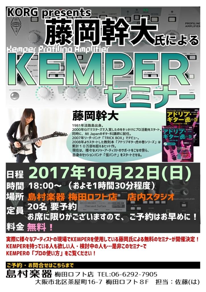 f:id:shima_c_umeda:20171013205013j:plain