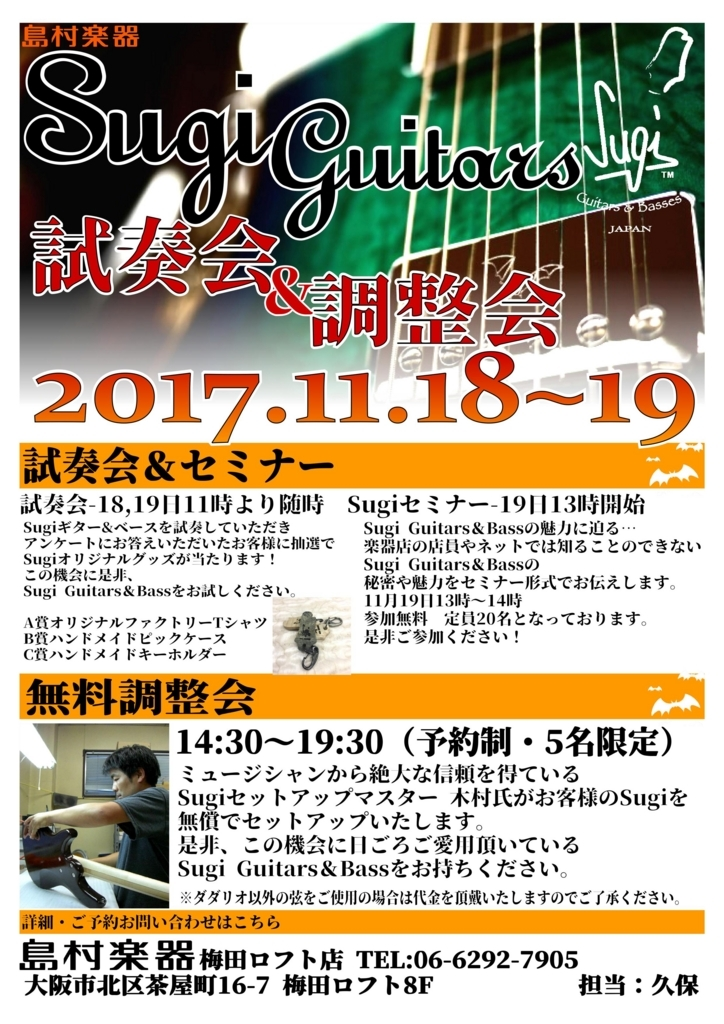 f:id:shima_c_umeda:20171101214448j:plain