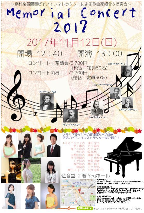 f:id:shima_c_umeda:20171122133859j:plain