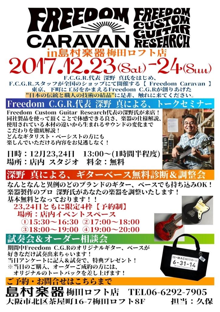 f:id:shima_c_umeda:20171128223752j:plain