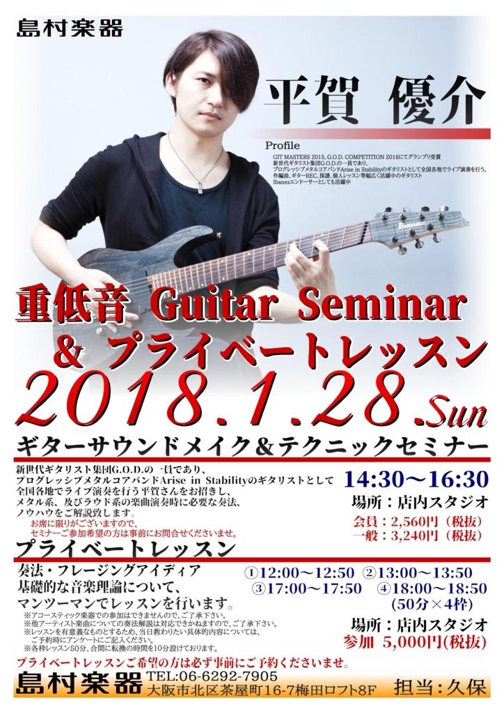 f:id:shima_c_umeda:20171227222400j:plain