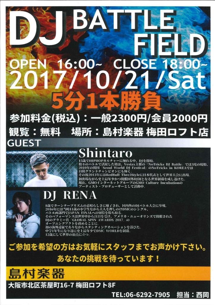 f:id:shima_c_umeda:20180106121722j:plain
